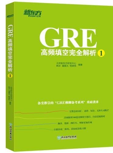 新东方 GRE高频填空完全解析1
