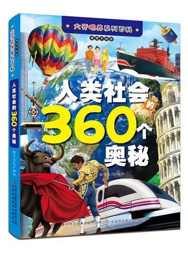 大开眼界列百科 人类社会的360个奥秘