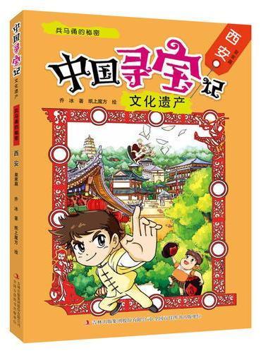 中国寻宝记·文化遗产 兵马俑的秘密——西安 皇家篇