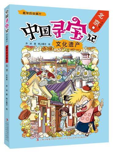 中国寻宝记·文化遗产 最早的动画片——北京 百姓篇