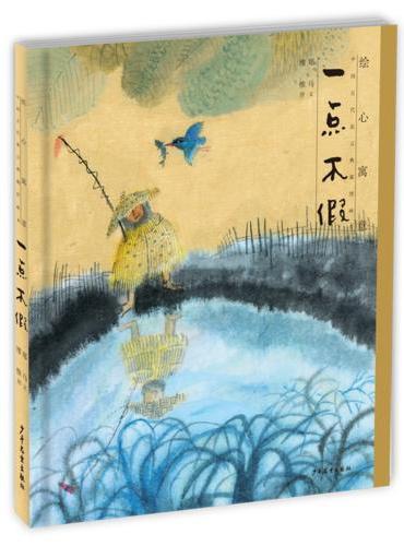 绘心寓意·中国古代寓言典藏图画书 一点不假