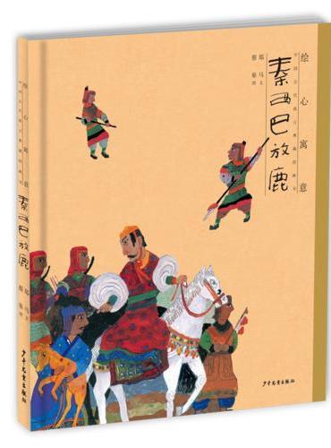 绘心寓意·中国古代寓言典藏图画书 秦西巴放鹿