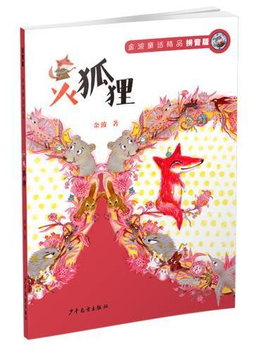 火狐狸——金波童话精品(拼音版)