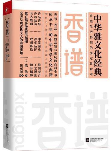 香谱(中国现存香药谱经典,宋代香事文化的集大成)