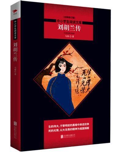 刘胡兰传 黑皮阅读升级版 七年级下 中小学生阅读文库