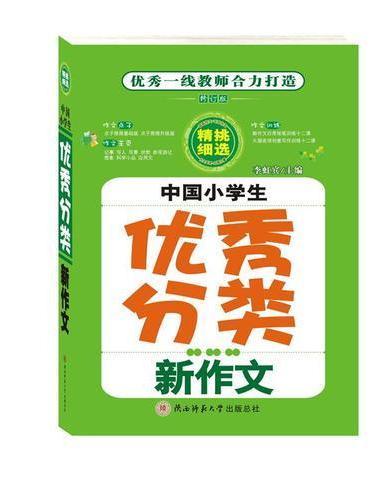 中国小学生优秀分类新作文