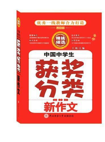 中国中学生获奖分类新作文