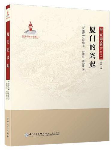 厦门的兴起/海上丝绸之路研究丛书【阐述厦门如何由一个小村庄发展成为贸易中心】