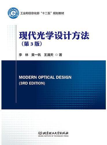 现代光学设计方法(第3版)