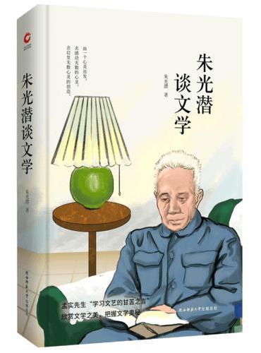 朱光潜谈文学 先锋经典文库