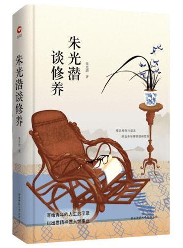 朱光潜谈修养 先锋经典文库