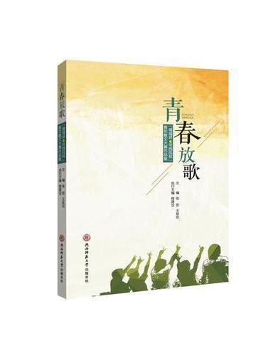 """青春放歌 : """"禧福祥6年西凤杯""""青年散文大赛作品"""