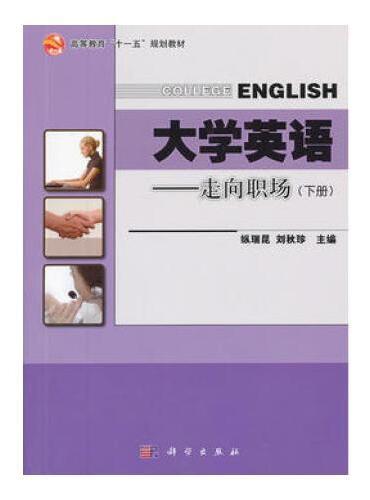 大学英语——走向职场(上册)(CD)