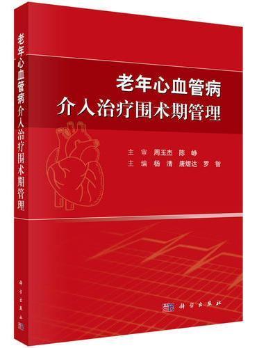 老年心血管病介入治疗围术期管理