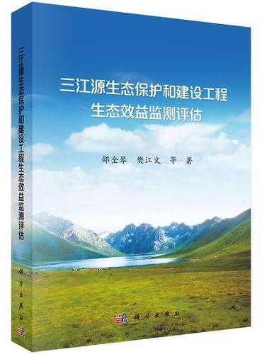 三江源生态保护和建设工程生态效益监测评估