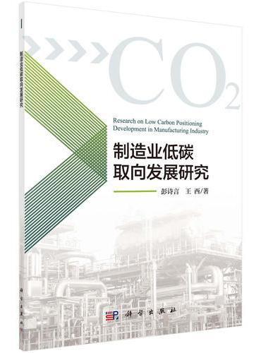 制造业低碳取向发展研究