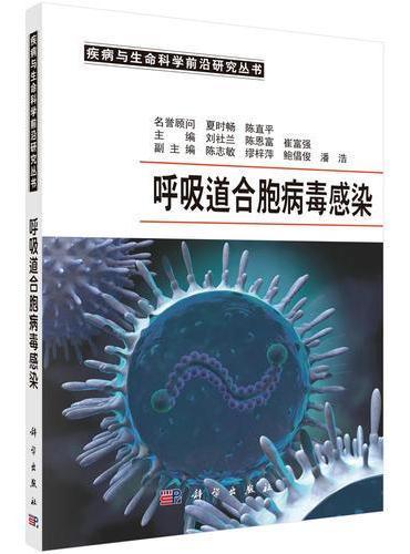 呼吸道合胞病毒感染