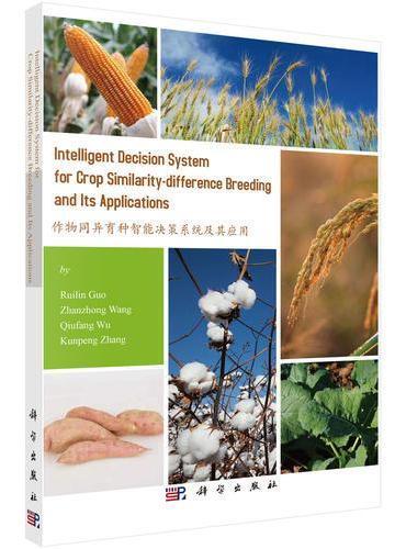 作物同异育种智能决策系统及其应用(英文版)