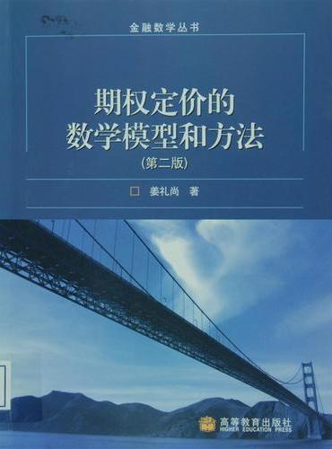 期权定价的数学模型和方法(第二版)