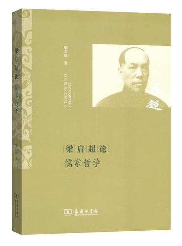 梁启超论儒家哲学