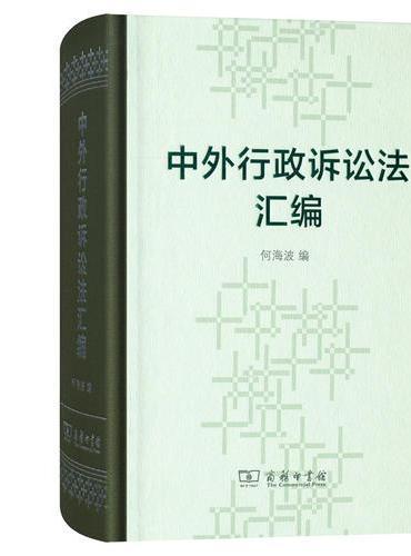 中外行政诉讼法汇编