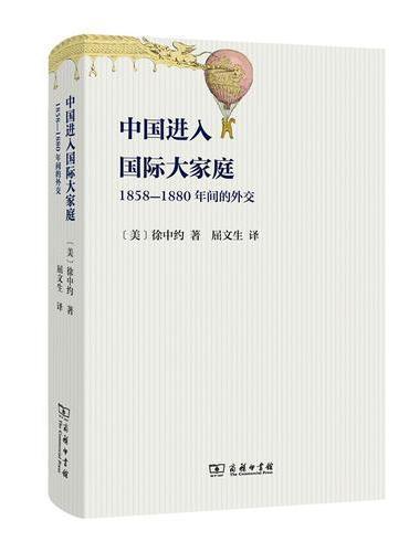 中国进入国际大家庭:1858—1880年间的外交