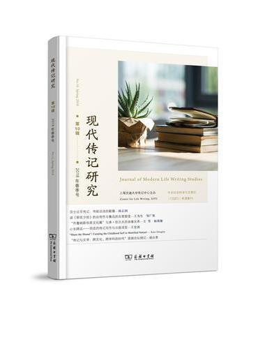 现代传记研究(第10辑)