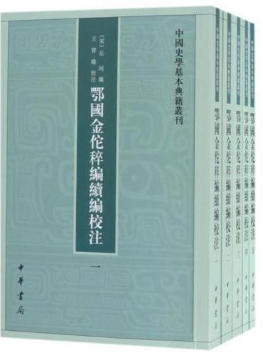 鄂国金佗稡编续编校注(中国史学基本典籍丛刊·全5册)