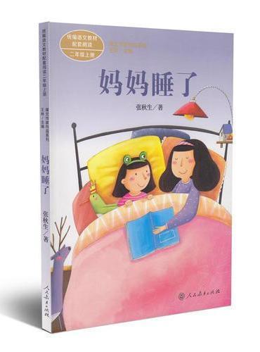 统编语文教材配套阅读 课文作家作品系列 妈妈睡了 二年级上册