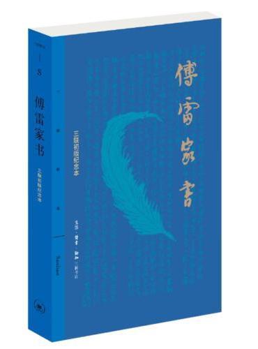 傅雷家书(三联初版纪念本)