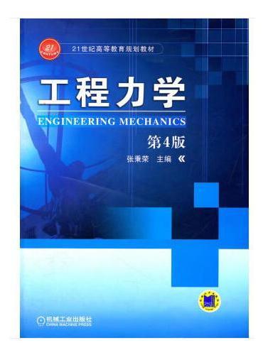 工程力学 第4版