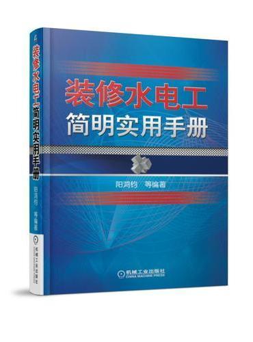 装修水电工简明实用手册