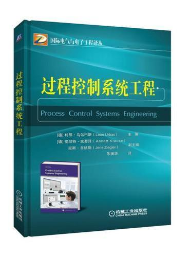 过程控制系统工程