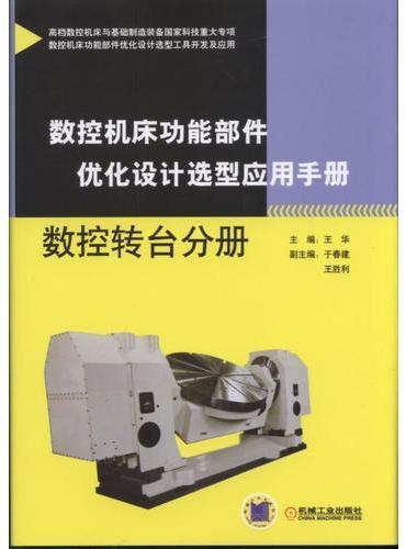 数控机床功能部件优化设计选型应用手册 数控转台分册