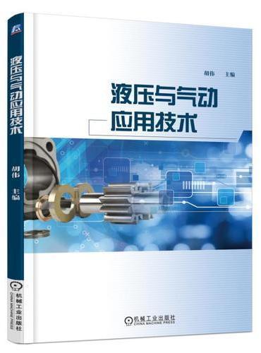 液压与气动应用技术