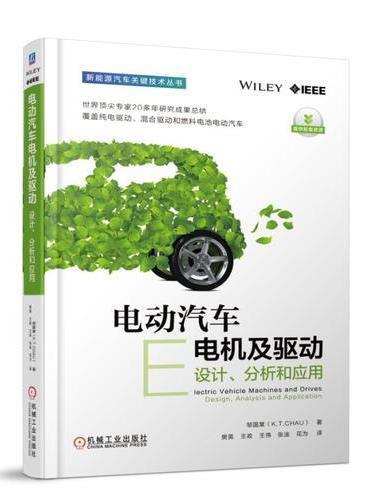 电动汽车电机及驱动:设计、分析和应用