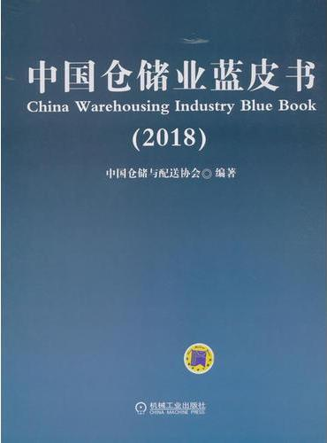 中国仓储业蓝皮书(2018)