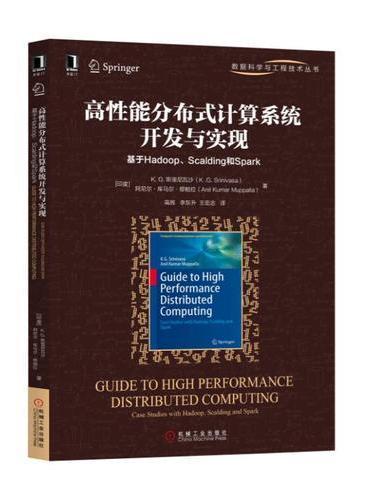 高性能分布式计算系统开发与实现:基于Hadoop、Scalding和Spark
