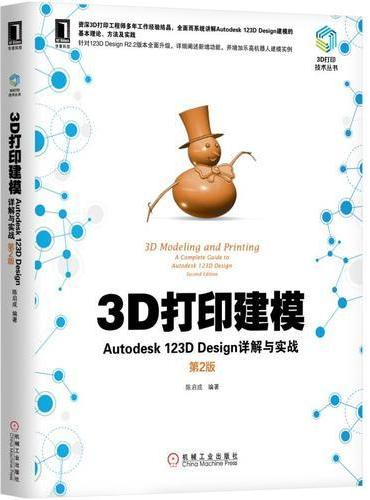 3D打印建模:Autodesk 123D Design详解与实战 第2版