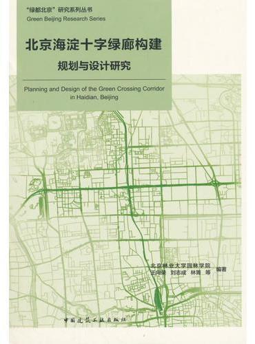 北京海淀十字绿廊构建规划与设计研究