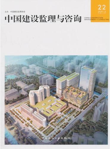 中国建设监理与咨询22