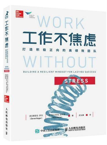 工作不焦虑 打造积极正向的高绩效团队