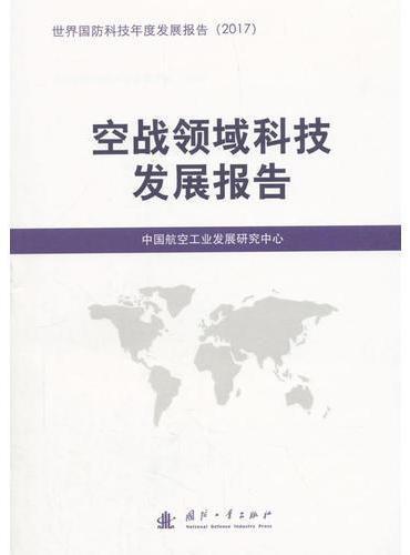 空战领域科技发展报告