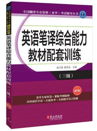 英语笔译综合能力教材配套训练(三级)(新版)