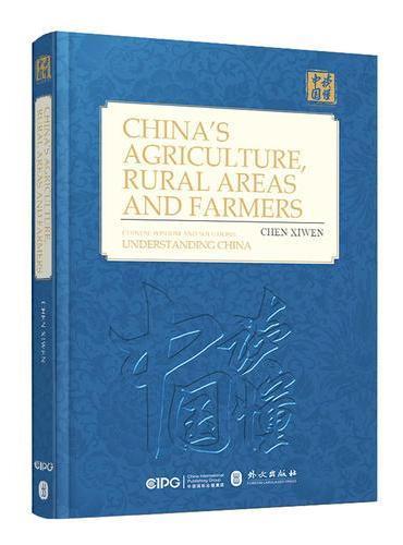 读懂中国农业农村农民(英文精装版)