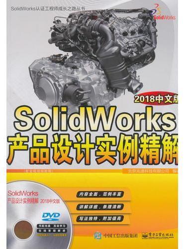 SolidWorks产品设计实例精解(2018中文版)
