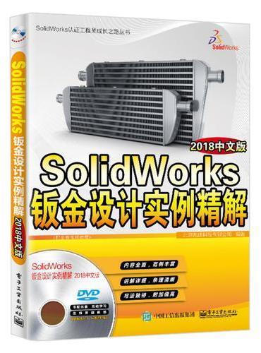 SolidWorks钣金设计实例精解(2018中文版)