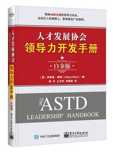 人才发展协会领导力开发手册(白金版)