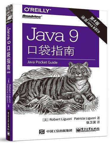 Java 9 口袋指南(第4版)