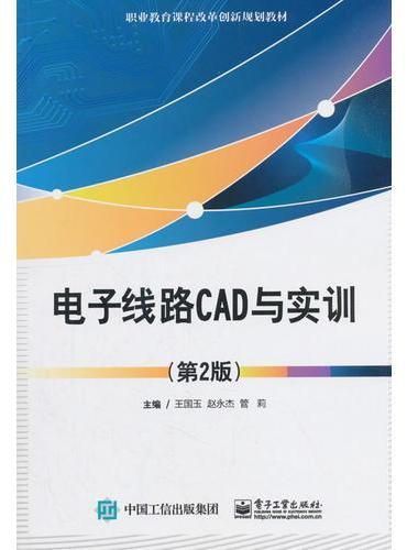 电子线路CAD与实训(第2版)